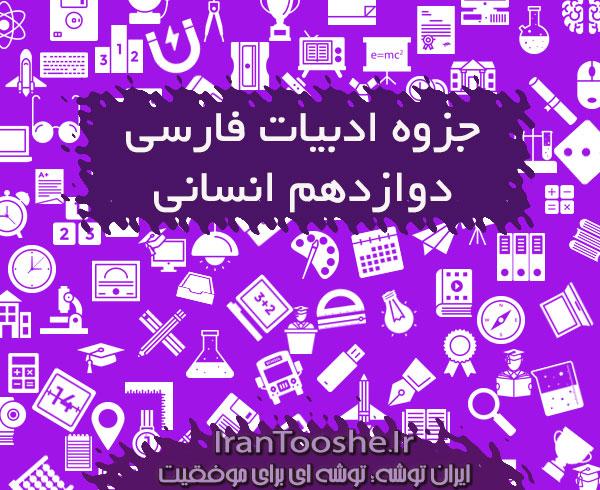 جزوه ادبیات فارسی دوازدهم انسانی