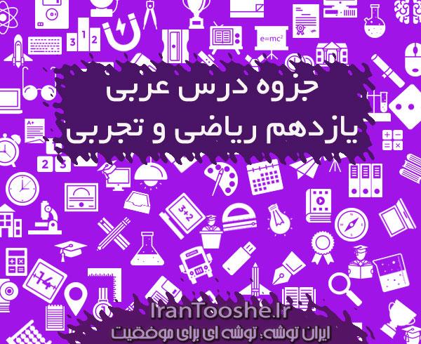 جزوه عربی یازدهم ریاضی و تجربی