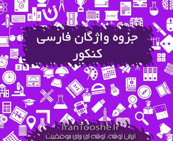 جزوه واژگان فارسی کنکور