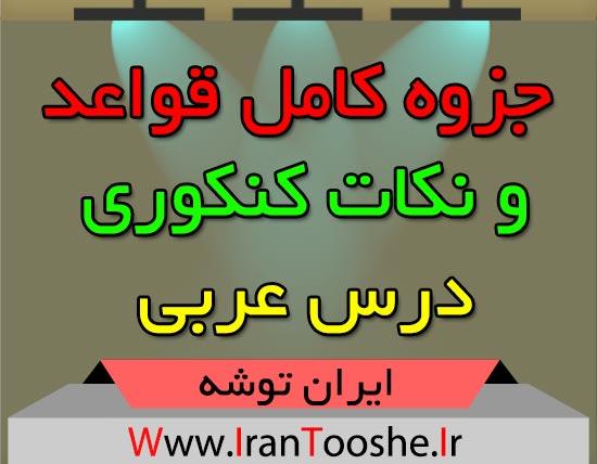 جزوه کامل قواعد و نکات کنکوری عربی