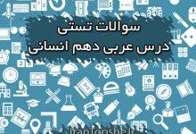 سوالات تستی عربی دهم انسانی