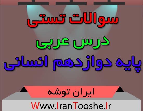 سوالات تستی عربی دوازدهم انسانی