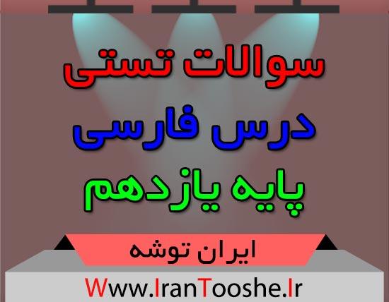 سوالات تستی فارسی یازدهم