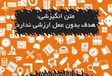 متن انگیزشی: هدف بدون عمل ارزشی ندارد