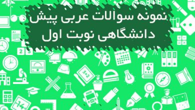 تصویر از نمونه سوالات عربی پیش دانشگاهی نوبت اول