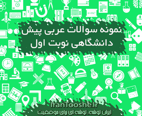 نمونه سوالات عربی پیش دانشگاهی نوبت اول