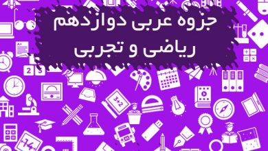 تصویر از جزوه عربی دوازدهم ریاضی و تجربی