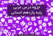 جزوه عربی یازدهم انسانی