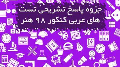 تصویر از جزوه پاسخ تشریحی تست های عربی کنکور ۹۸ هنر