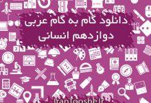 تصویر از گام به گام عربی دوازدهم انسانی