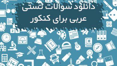تصویر از سوالات تستی عربی برای کنکور