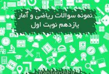سوالات تستی عربی دوازدهم ریاضی و تجربی