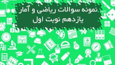تصویر از سوالات تستی عربی دوازدهم ریاضی و تجربی
