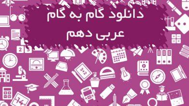 تصویر از گام به گام عربی دهم تجربی و ریاضی
