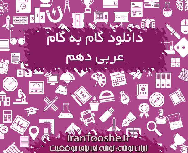 گام به گام عربی دهم تجربی و ریاضی