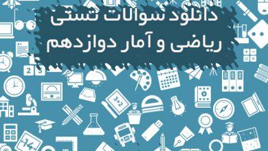 تصویر از سوالات تستی ریاضی و آمار دوازدهم