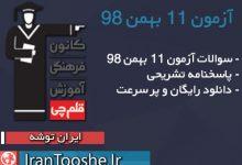 تصویر از آزمون ۱۱ بهمن ٩٨ قلم چی + پاسخنامه تشریحی