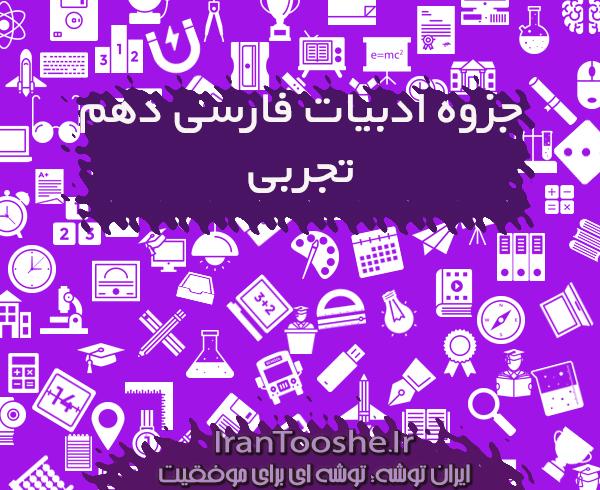 جزوه ادبیات فارسی دهم تجربی