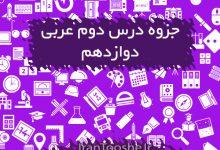 تصویر از جزوه درس دوم عربی دوازدهم