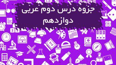 جزوه درس دو عربی دوازدهم