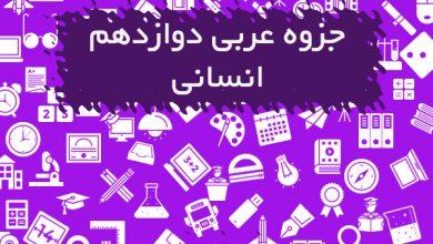 تصویر از جزوه عربی دوازدهم انسانی
