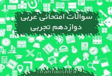 تصویر از نمونه سوالات عربی دوازدهم تجربی نوبت اول و دوم