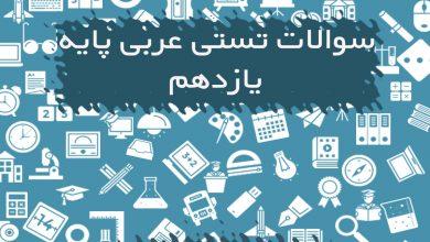 تصویر از سوالات تستی عربی یازدهم