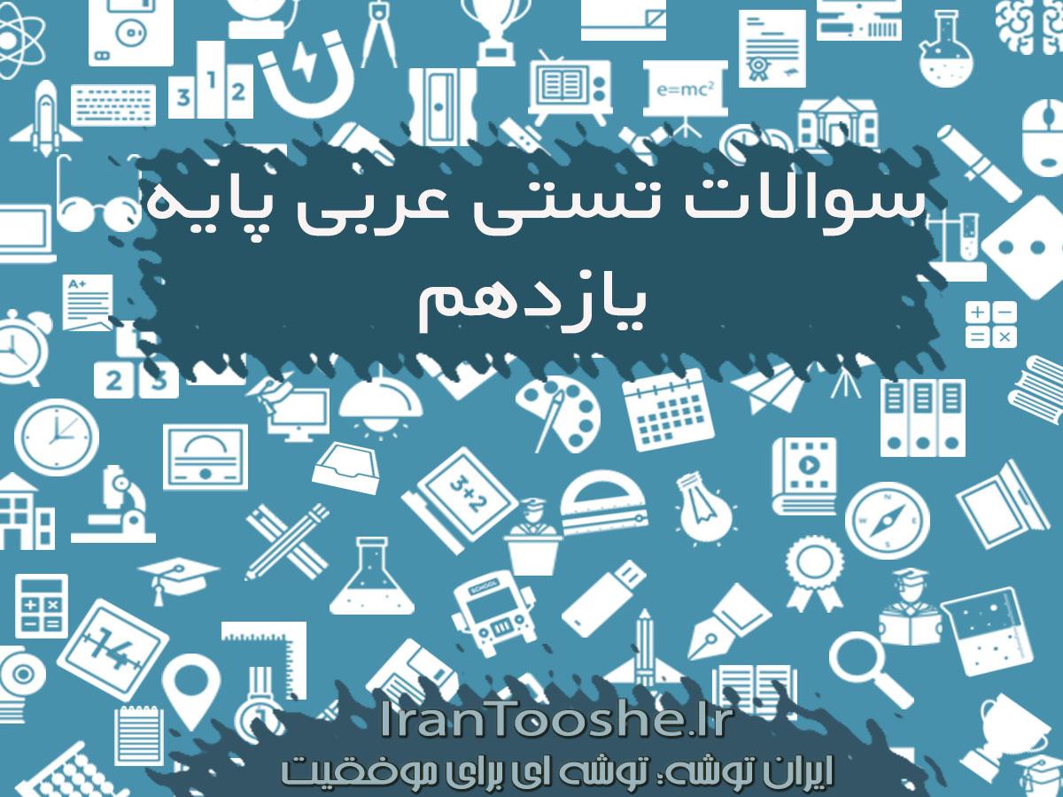 سوالات تستی عربی یازدهم