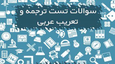 تصویر از تست های ترجمه و تعریب عربی