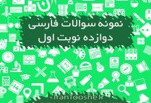 تصویر از نمونه سوالات فارسی دوازدهم نوبت اول