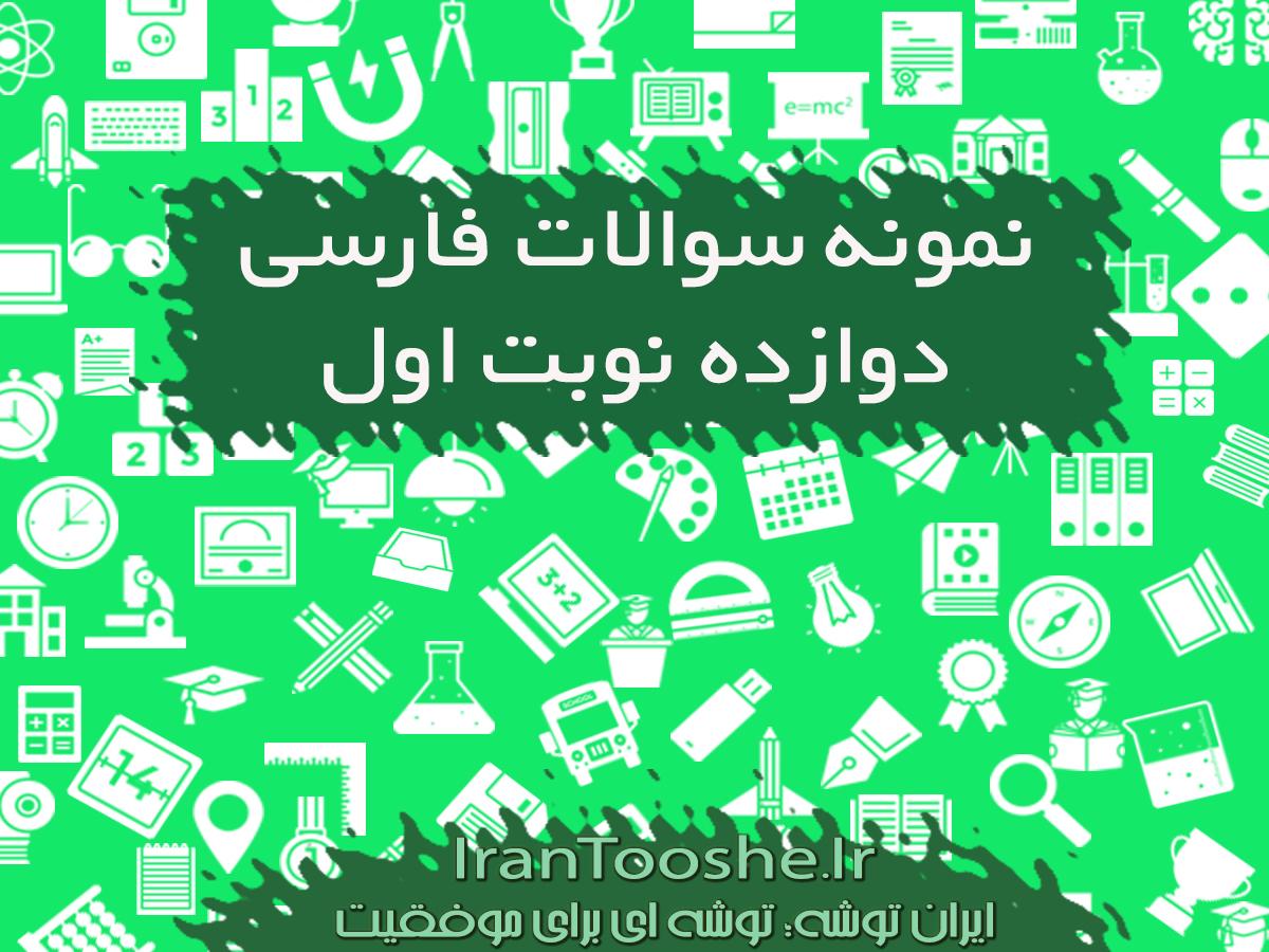 نمونه سوالات فارسی دوازدهم تجربی و ریاضی نوبت اول