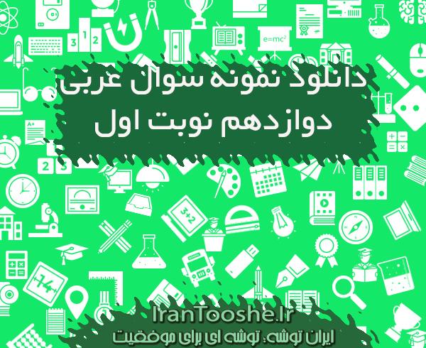 نمونه سوال عربی دوازدهم انسانی نوبت اول