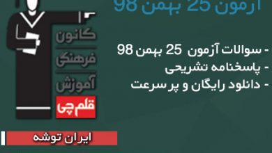 تصویر از آزمون ۲۵ بهمن ٩٨ قلم چی + پاسخنامه تشریحی