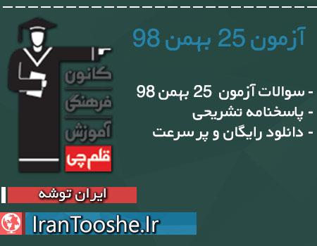آزمون 25 بهمن ٩٨ قلم چی + پاسخنامه تشریحی