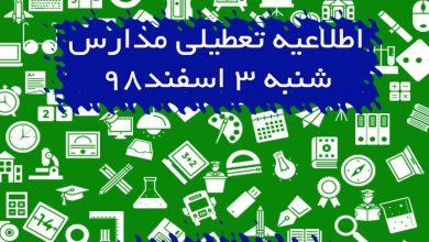 تصویر از اطلاعیه تعطیلی مدارس شنبه ۳ اسفند ۹۸