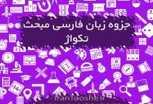 تصویر از جزوه زبان فارسی مبحث تکواژ