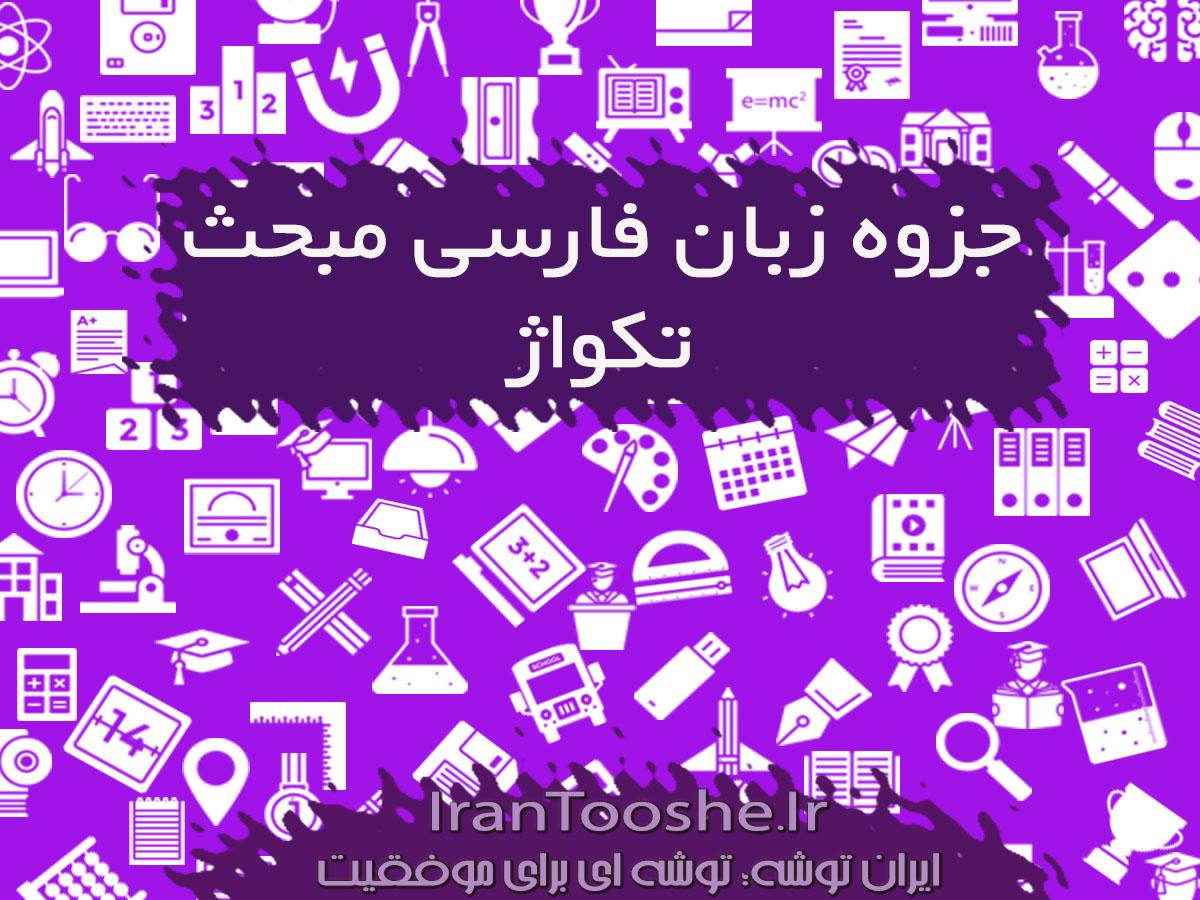 جزوه زبان فارسی مبحث تکواژ