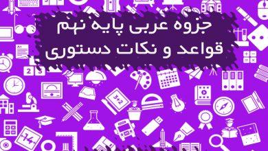 تصویر از جزوه نکات دستوری و قواعد عربی نهم