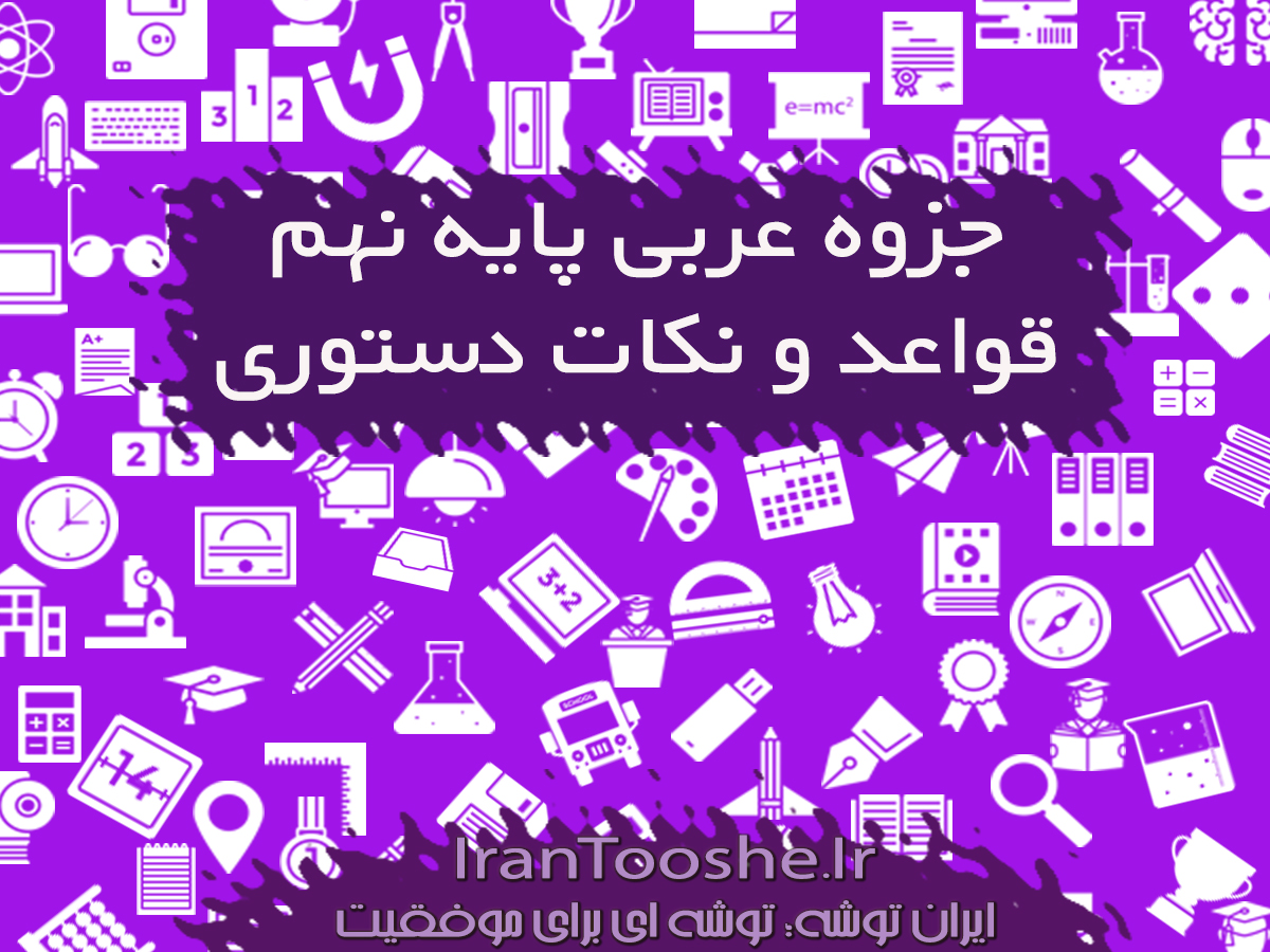 جزوه نکات دستوری و قواعد عربی نهم
