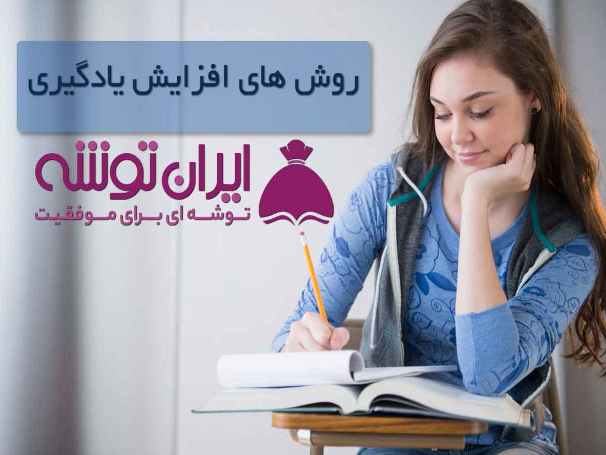 روش های افزایش یادگیری درس های کنکور ایران توشه