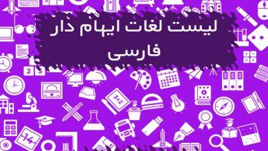 تصویر از لیست لغات ایهام دار فارسی