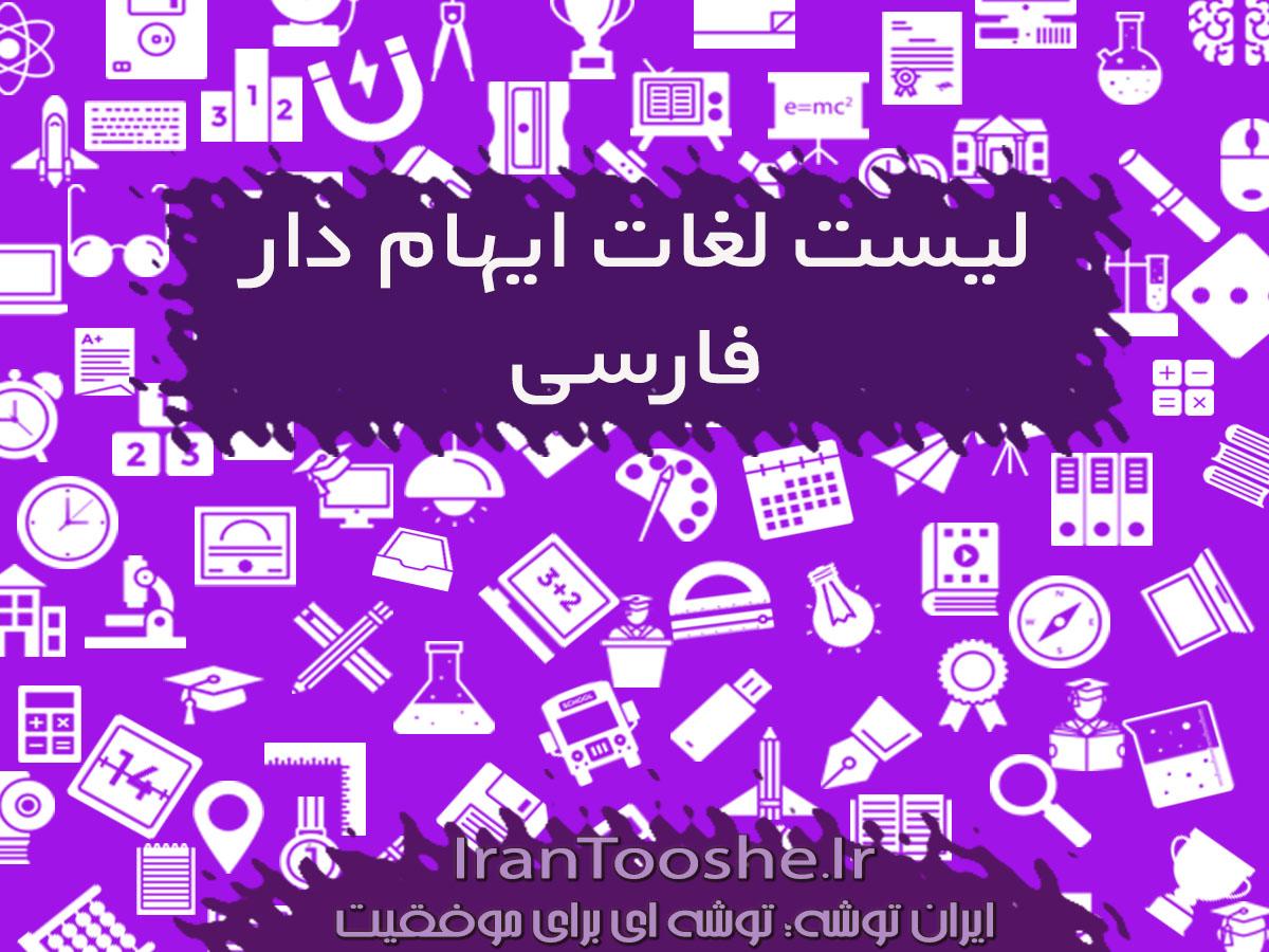 لیست لغات ایهام دار فارسی