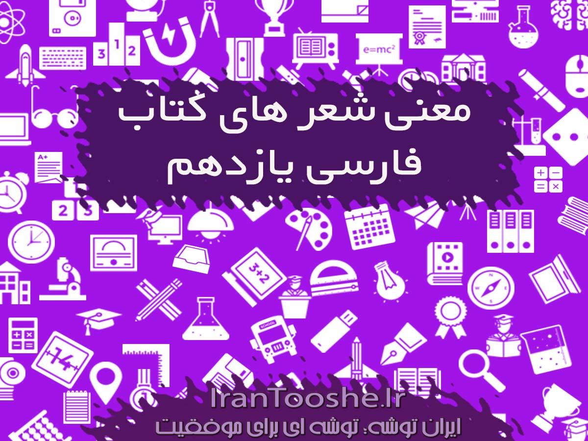 معنی شعرهای کتاب فارسی یازدهم