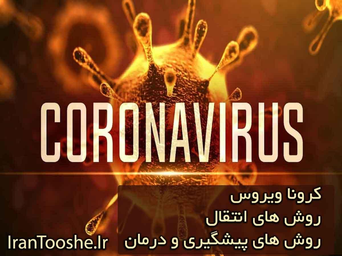 کرونا ویروس | روش های پیشگیری و انتقال و درمان