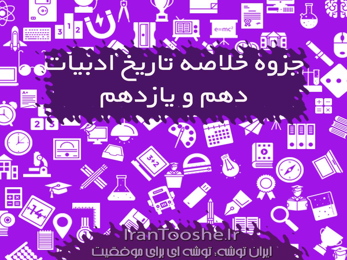 خلاصه تاریخ ادبیات دهم و یازدهم