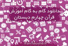 تصویر از گام به گام آموزش قرآن چهارم دبستان