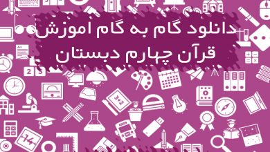 گام به گام آموزش قرآن چهارم دبستان