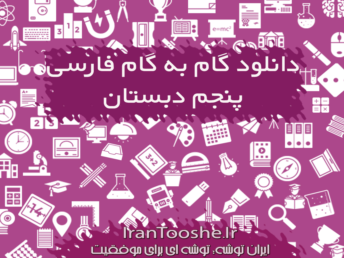 گام به گام فارسی پنجم دبستان