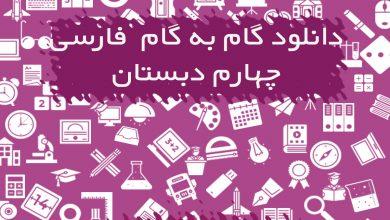 تصویر از گام به گام فارسی چهارم دبستان