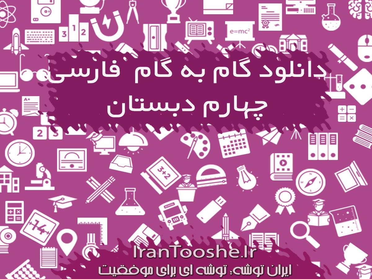 گام به گام فارسی چهارم دبستان